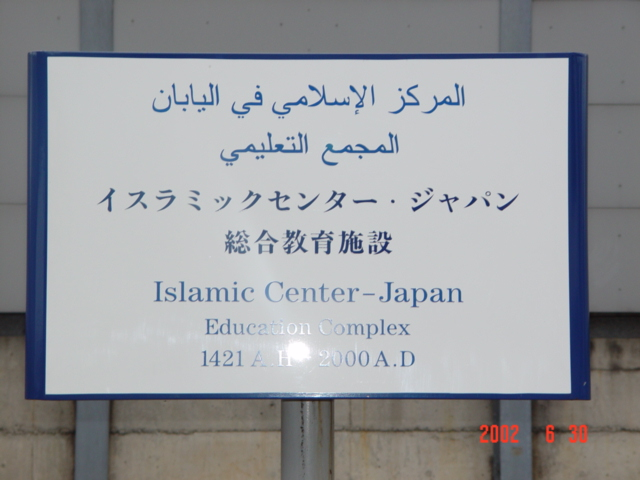 Japan has a good relationship with its Islamic community, as it does with all other religions allowed here.